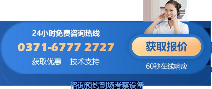 0371-6777 6699